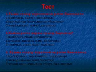 Тест 1.Тезмә сүзләр күрсәтелгән рәтне билгеләгез. а)ара(тирә), аш(су), хатын(