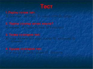 Тест 1.Парлы сүзне тап: А) агачлык Ә) авыл Б) савыт-саба В) акбур 2. Парлы сү