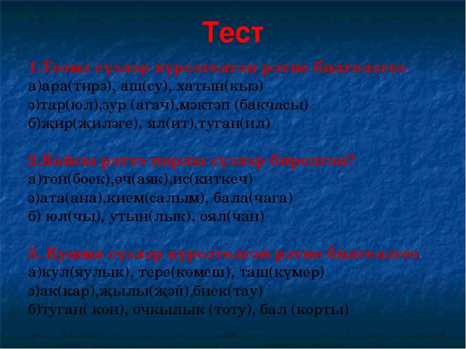 Тест 1.Тезмә сүзләр күрсәтелгән рәтне билгеләгез. а)ара(тирә), аш(су), хатын(...
