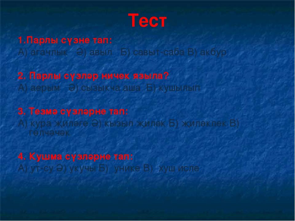 Тест 1.Парлы сүзне тап: А) агачлык Ә) авыл Б) савыт-саба В) акбур 2. Парлы сү...