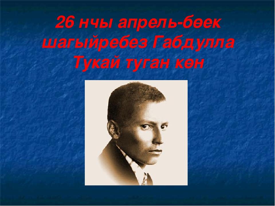 26 нчы апрель-бөек шагыйребез Габдулла Тукай туган көн