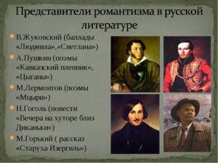 В.Жуковский (баллады «Людмила»,«Светлана») А.Пушкин (поэмы «Кавказский пленни