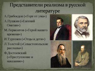 А.Грибоедов («Горе от ума») А.Пушкин («Евгений Онегин») М.Лермонтов («Герой н