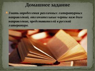 Знать определения различных литературных направлений, отличительные черты каж