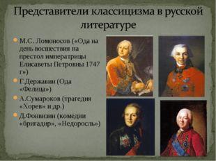 М.С. Ломоносов («Ода на день восшествия на престол императрицы Елисаветы Петр