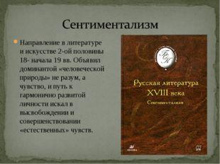 Направление в литературе и искусстве 2-ой половины 18- начала 19 вв. Объявил
