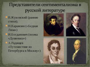 В.Жуковский (ранние стихи); Н.Карамзин («Бедная Лиза») И.Богданович (поэма «Д