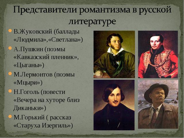 В.Жуковский (баллады «Людмила»,«Светлана») А.Пушкин (поэмы «Кавказский пленни...