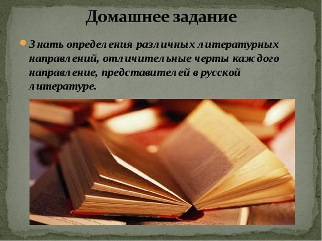 Знать определения различных литературных направлений, отличительные черты каж...