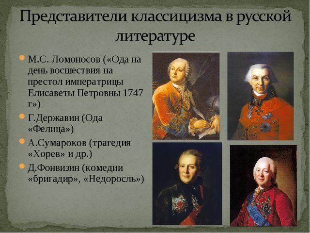 М.С. Ломоносов («Ода на день восшествия на престол императрицы Елисаветы Петр...