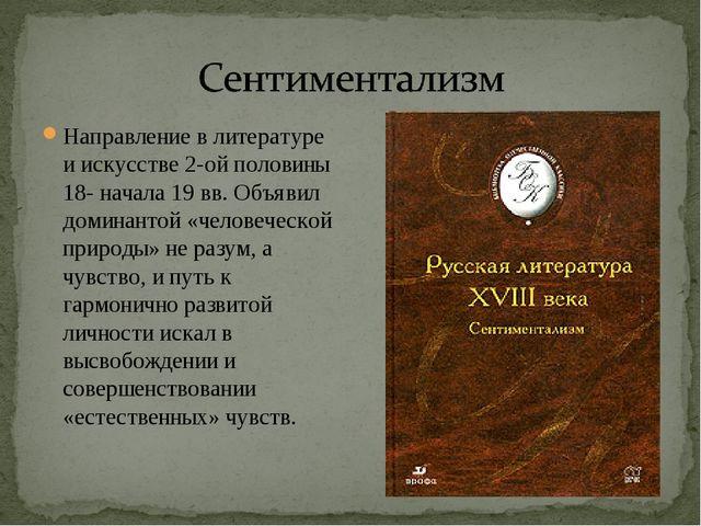 Направление в литературе и искусстве 2-ой половины 18- начала 19 вв. Объявил...