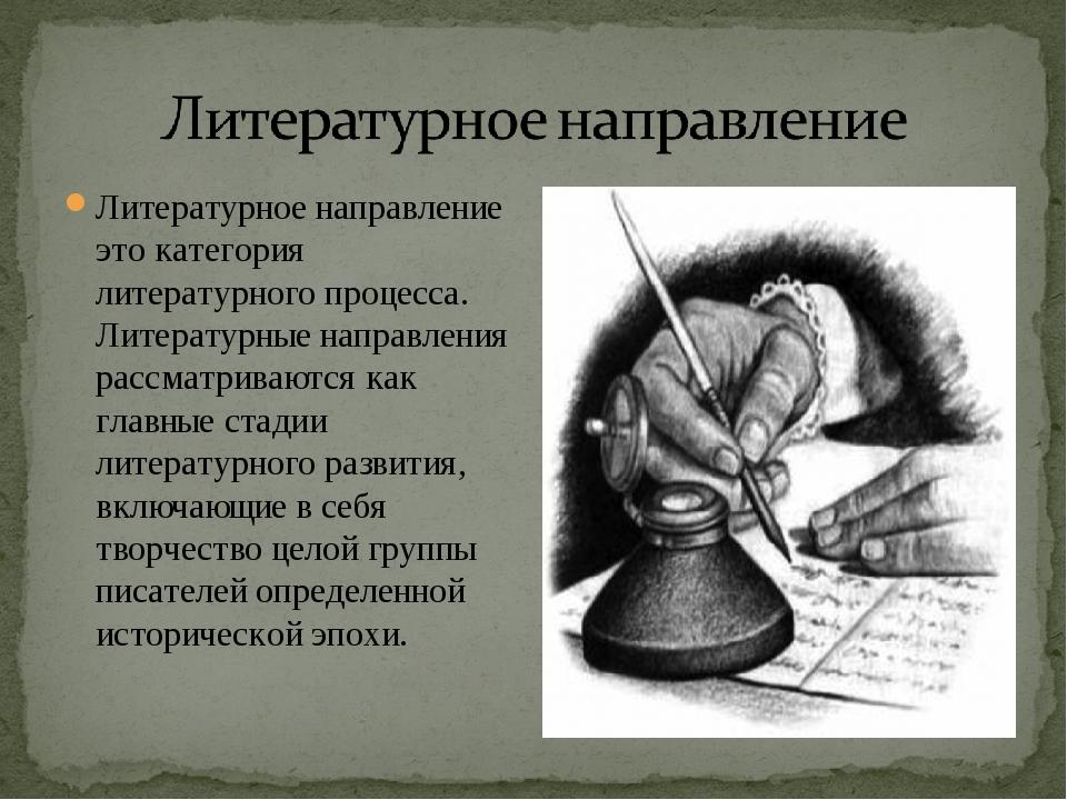 Литературное направление это категория литературного процесса. Литературные н...