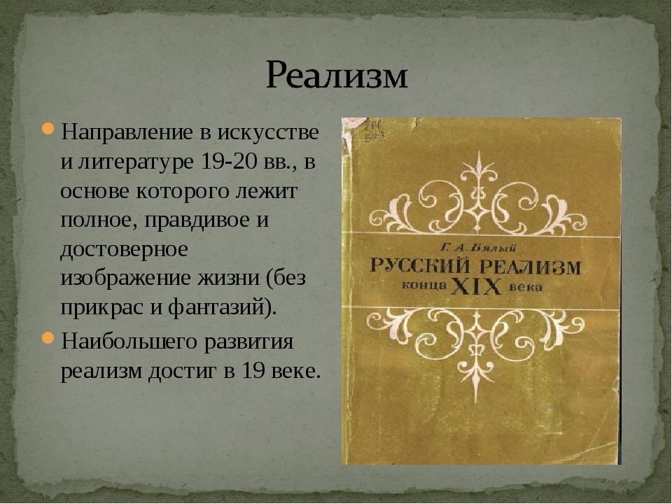 Направление в искусстве и литературе 19-20 вв., в основе которого лежит полно...