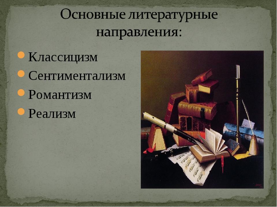 Классицизм Сентиментализм Романтизм Реализм