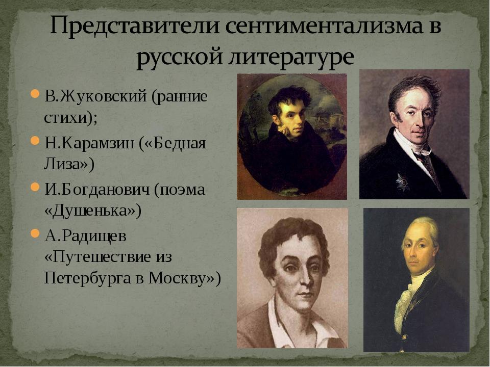 В.Жуковский (ранние стихи); Н.Карамзин («Бедная Лиза») И.Богданович (поэма «Д...