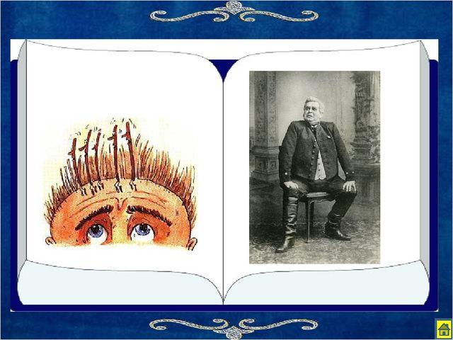 Примеры из комедии Хлестаков, молодой человек лет двадцати трёх, тоненький, х...