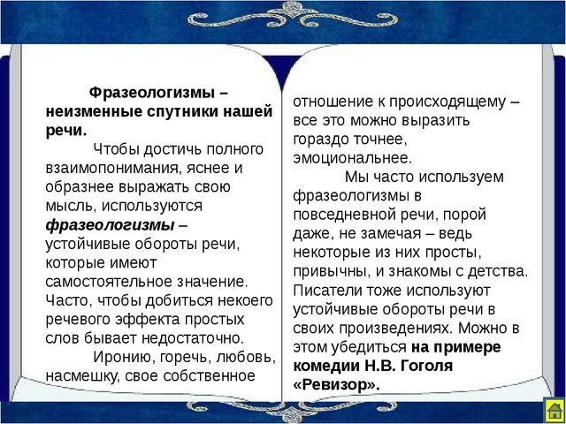 Примеры из комедии Хлестаков (один). Мне кажется, однако ж, что они меня прин...