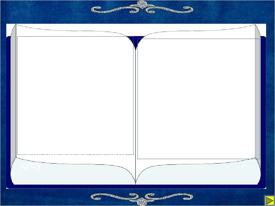 """Примеры из комедии Лука Лукич. Читайте! Почтмейстер (продолжая читать). """"Горо..."""