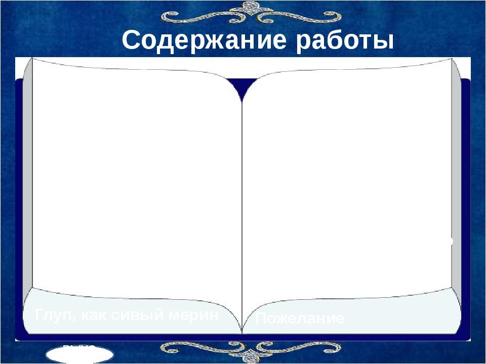 Примеры из комедии Городничий: Ты себе и в ус не дуешь! (Гоголь «Ревизор». 5,...