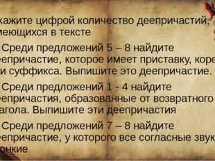 Укажите цифрой количество деепричастий, имеющихся в тексте 5) Среди предложе