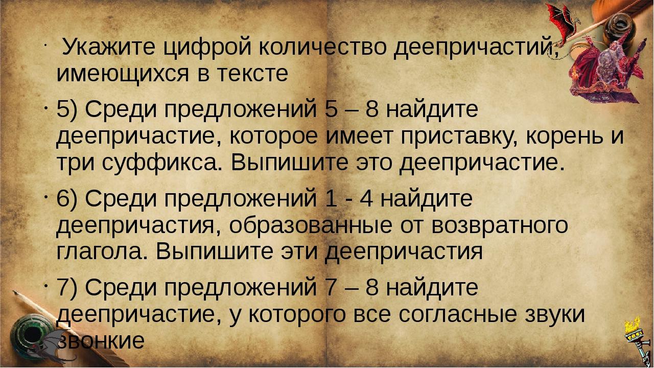 Укажите цифрой количество деепричастий, имеющихся в тексте 5) Среди предложе...