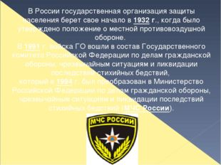 В России государственная организация защиты населения берет свое начало в 193