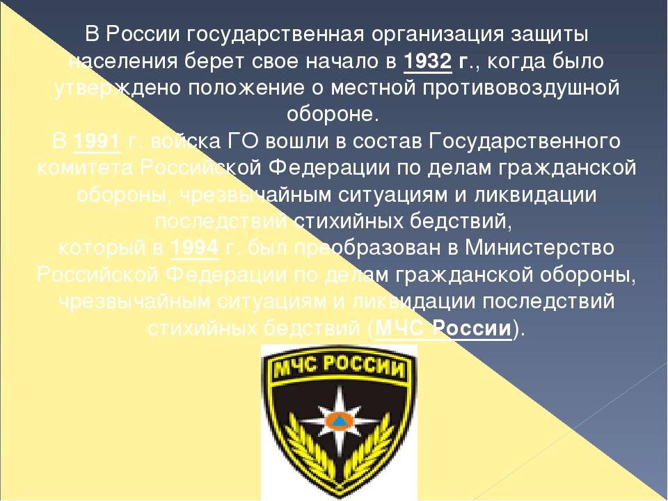 В России государственная организация защиты населения берет свое начало в 193...