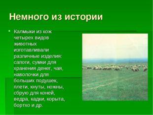 Немного из истории Калмыки из кож четырех видов животных изготавливали различ