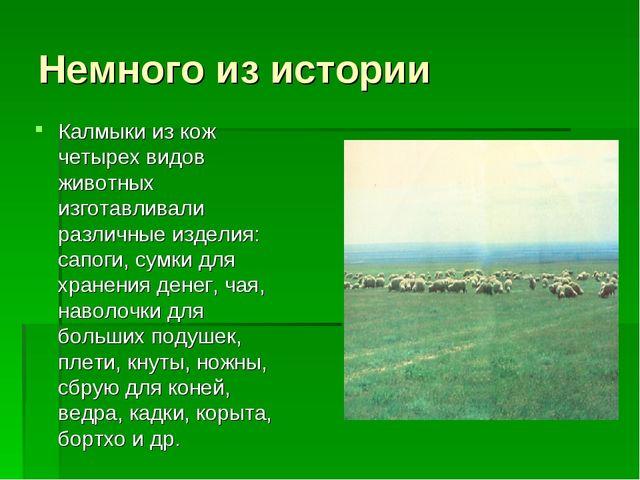 Немного из истории Калмыки из кож четырех видов животных изготавливали различ...