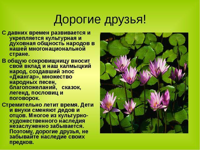 Дорогие друзья! С давних времен развивается и укрепляется культурная и духовн...