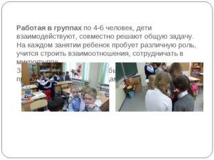 Работая в группах по 4-6 человек, дети взаимодействуют, совместно решают общ