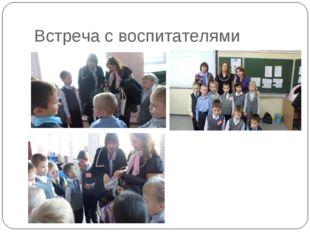 Встреча с воспитателями