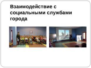 Взаимодействие с социальными службами города