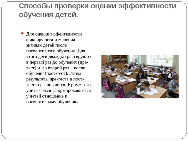 Способы проверки оценки эффективности обучения детей. Для оценки эффективност...