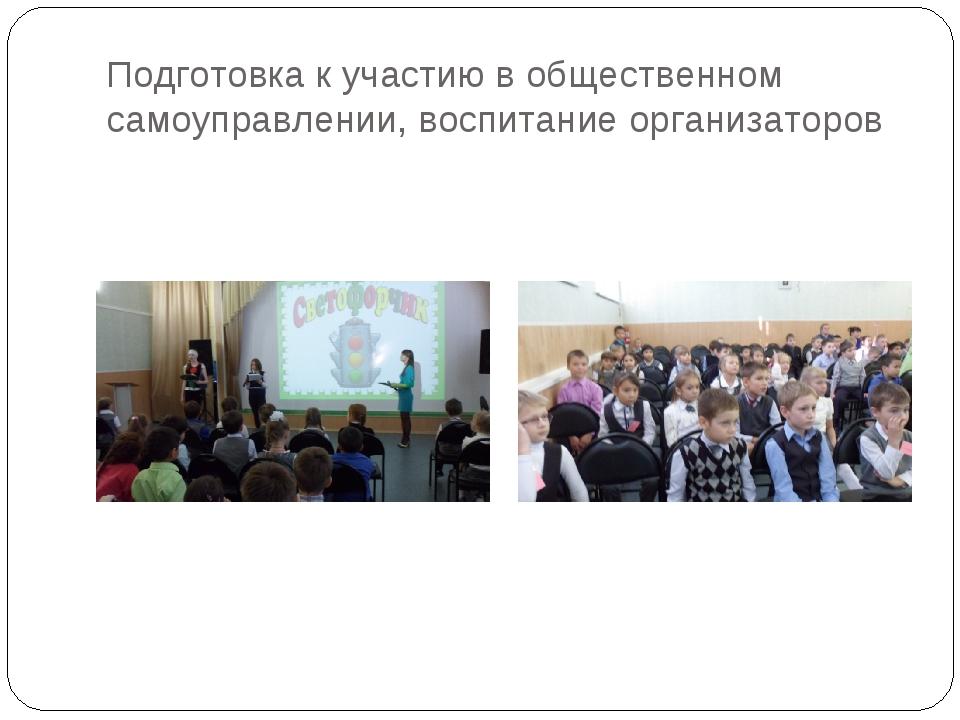 Подготовка к участию в общественном самоуправлении, воспитание организаторов