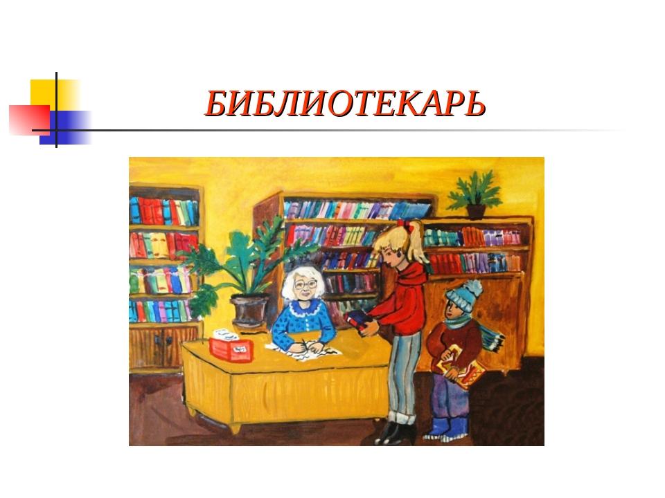 Профессия библиотекарь в картинках