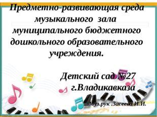 Предметно-развивающая среда музыкального зала муниципального бюджетного дошко