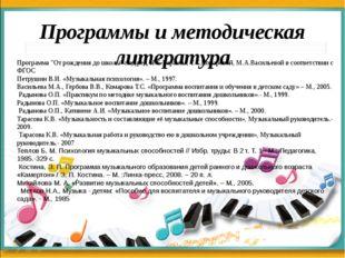 """Программы и методическая литература Программа """"От рождения до школы"""" под ред."""