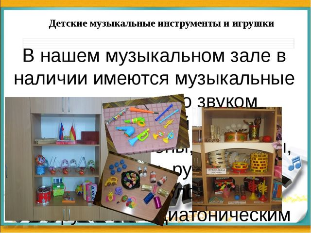 Детские музыкальные инструменты и игрушки В нашем музыкальном зале в наличии...