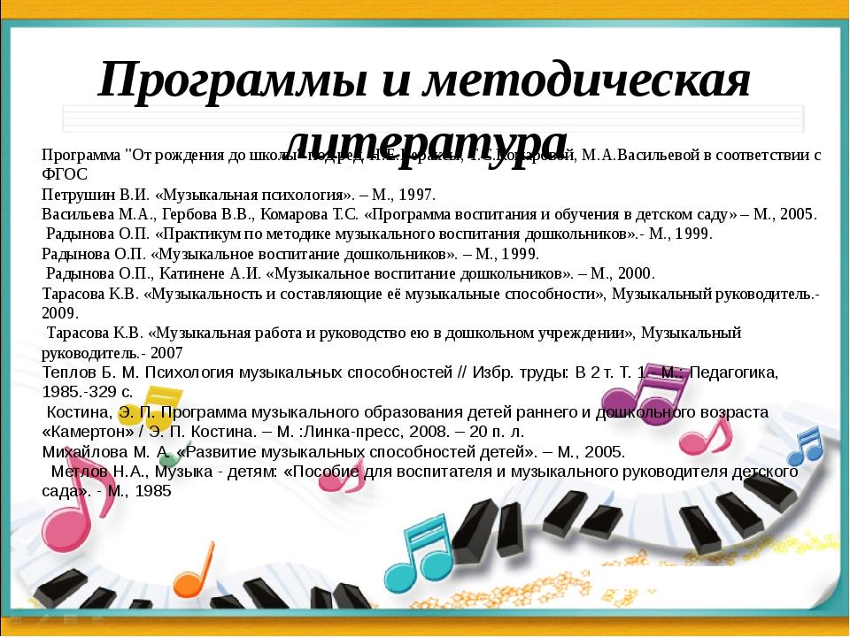 """Программы и методическая литература Программа """"От рождения до школы"""" под ред...."""