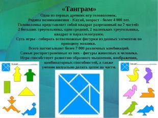 «Танграм» Одна из первых древних игр головоломок. Родина возникновения - Кита