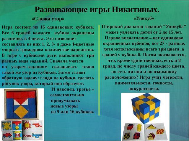 «Сложи узор» Игра состоит из 16 одинаковых кубиков. Все 6 граней каждого куби...