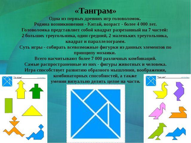«Танграм» Одна из первых древних игр головоломок. Родина возникновения - Кита...