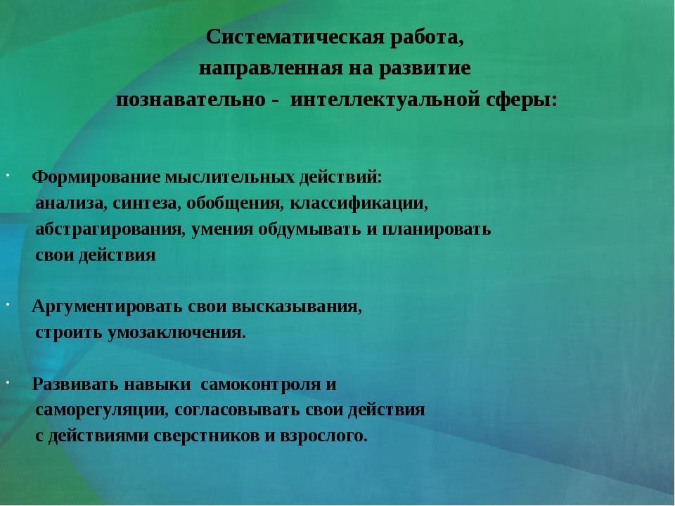 Формирование мыслительных действий: анализа, синтеза, обобщения, классификаци...