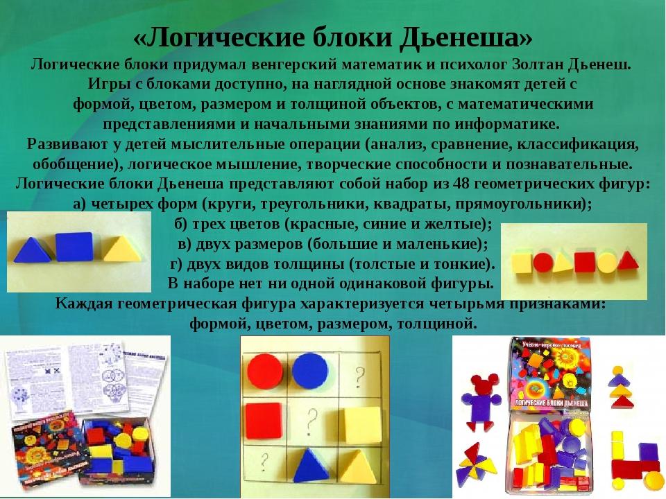 «Логические блоки Дьенеша» Логические блоки придумал венгерский математик и п...