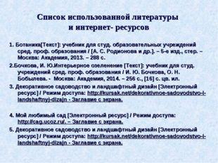 Список использованной литературы и интернет- ресурсов 1. Ботаника[Текст]: уче