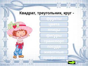 посуда Зелёной, розовый, красный - птицы цвета фигуры транспорт животные проф