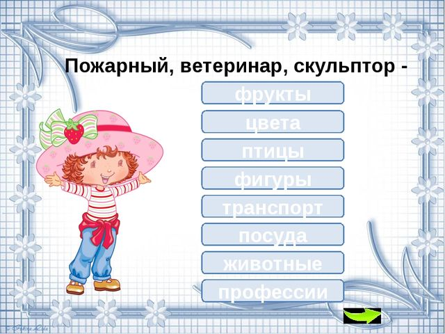 посуда Чайник, кастрюля, тарелка - птицы цвета фигуры транспорт животные проф...