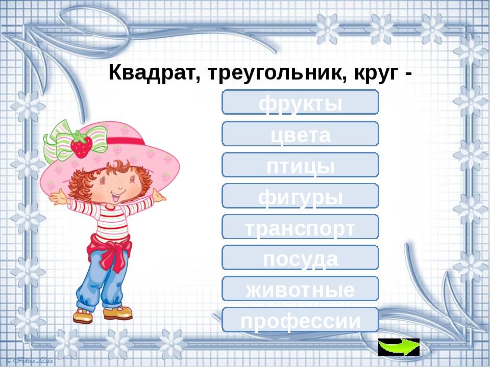 посуда Зелёной, розовый, красный - птицы цвета фигуры транспорт животные проф...