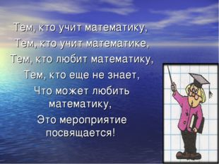 Тем, кто учит математику, Тем, кто учит математике, Тем, кто любит математику